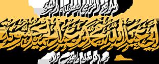 موقع الشيخ محمد بن عبدالحميد حسونة -رحمه الله-